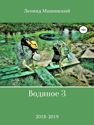 cover image of Водяное 3