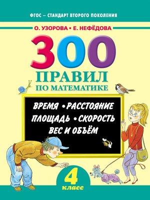 cover image of 300 правил по математике. Время. Расстояние. Площадь. Скорость. Вес и объем. 4 класс