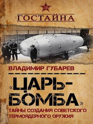 cover image of «Царь-бомба». Тайны создания советского термоядерного оружия