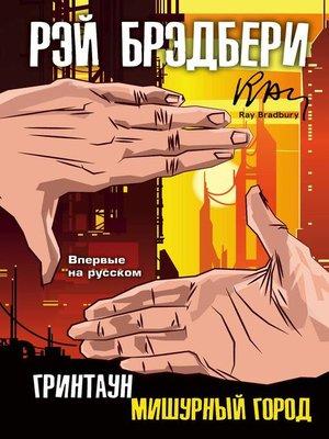 cover image of Гринтаун. Мишурный город