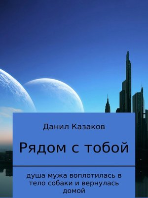 cover image of Рядом с тобой