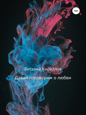 cover image of Давай поговорим о любви. Сборник рассказов