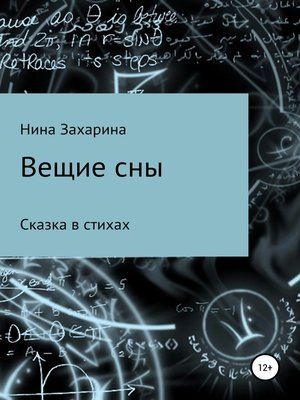 cover image of Вещие сны