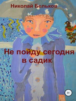 cover image of Не пойду сегодня в садик