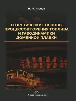 cover image of Теоретические основы процессов горения топлива и газодинамики доменной плавки
