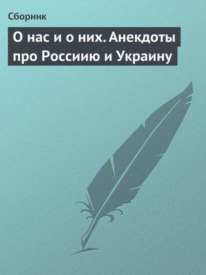 cover image of О нас и о них. Анекдоты про Россиию и Украину