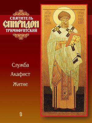 cover image of Святитель Спиридон Тримифунтский. Служба, акафист, житие
