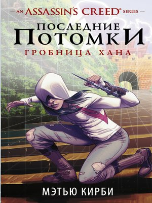 cover image of Assassin's Creed. Последние потомки. Гробница хана