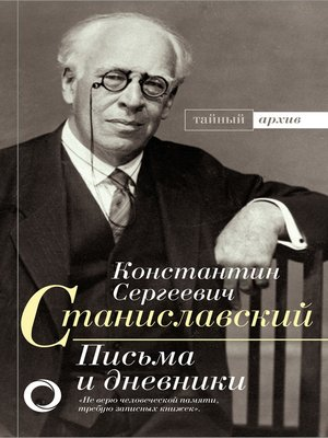 cover image of Письма и дневники