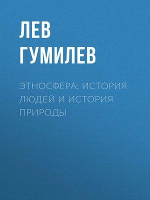 cover image of Этносфера