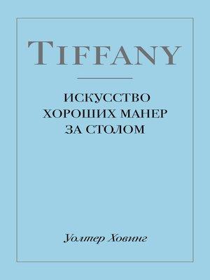 cover image of Tiffany. Искусство хороших манер за столом