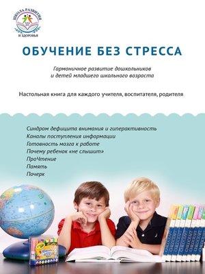cover image of Обучение без стресса. Гармоничное развитие дошкольников и детей младшего школьного возраста