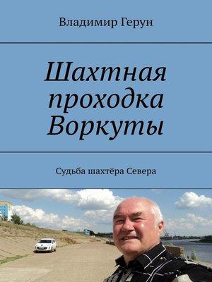 cover image of Шахтная проходка Воркуты. Судьба шахтёра Севера