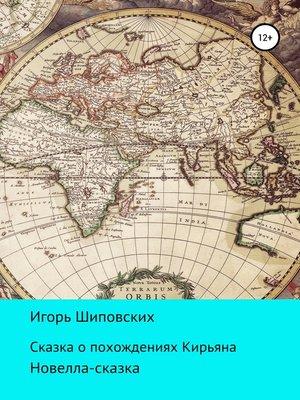 cover image of Сказка о похождениях Кирьяна