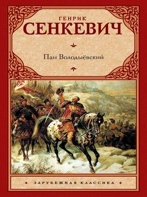 cover image of Пан Володыёвский