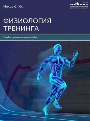 cover image of Физиология тренинга