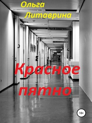 cover image of Красное пятно
