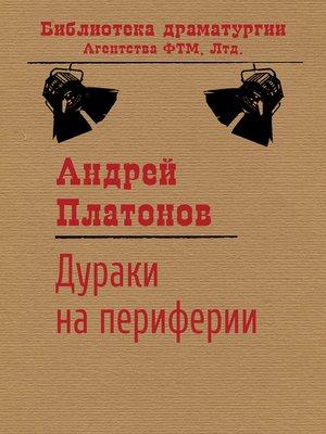 cover image of Дураки на периферии