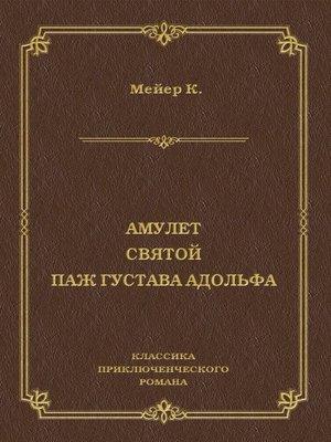 cover image of Амулет. Святой. Паж Густава Адольфа