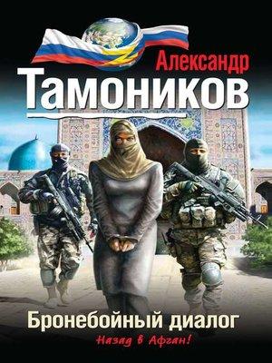 cover image of Бронебойный диалог