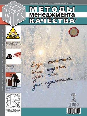 cover image of Методы менеджмента качества № 2 2009