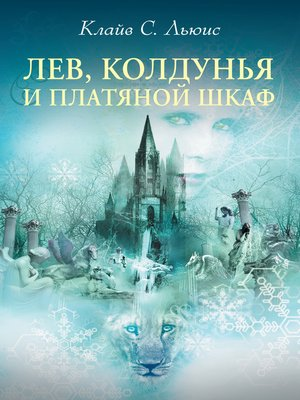 cover image of Лев, Колдунья и платяной шкаф