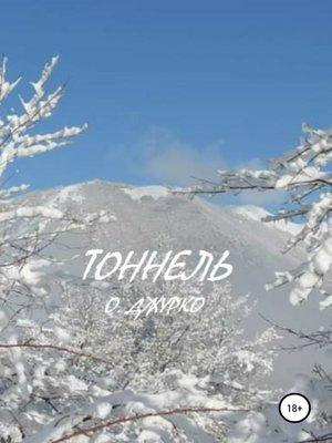 cover image of Тоннель