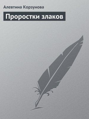 cover image of Проростки злаков