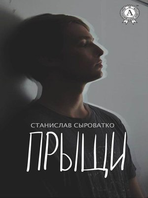 cover image of Прыщи
