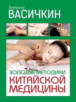 cover image of Золотые методики китайской медицины