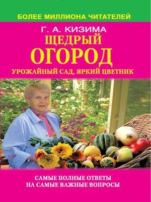 cover image of Щедрый огород, урожайный сад, яркий цветник