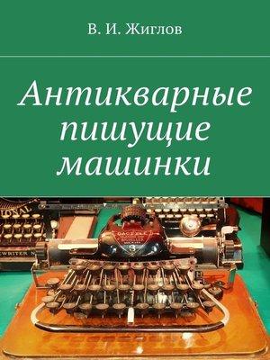 cover image of Антикварные пишущие машинки