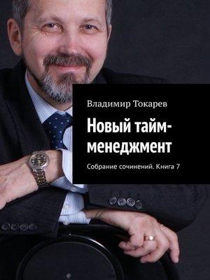 cover image of Новый тайм-менеджмент. Собрание сочинений. Книга 7