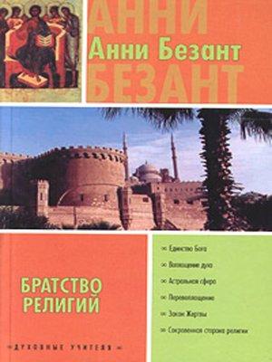 cover image of Древняя мудрость