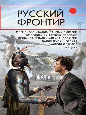 cover image of Русский фронтир (сборник)