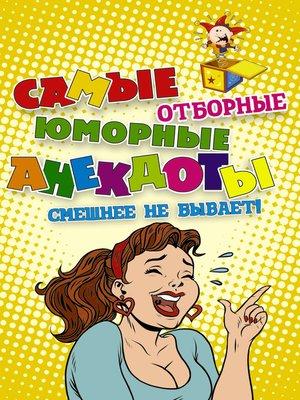 cover image of Самые отборные юморные анекдоты