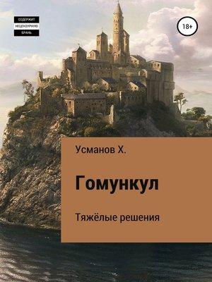 cover image of Гомункул. Тяжёлые решения