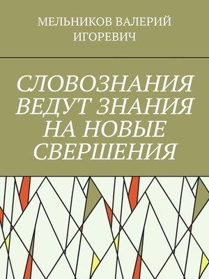 cover image of СЛОВОЗНАНИЯ ВЕДУТ ЗНАНИЯ НАНОВЫЕ СВЕРШЕНИЯ