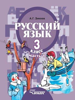 cover image of Русский язык. 3 класс. Часть 1