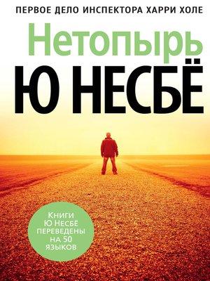 cover image of Нетопырь