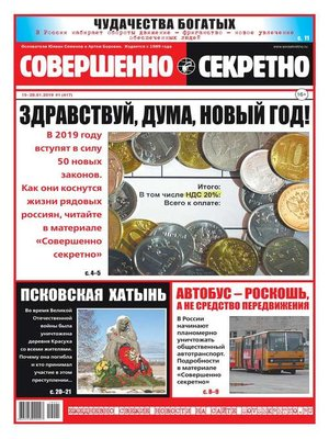 cover image of Совершенно Секретно 01-2019