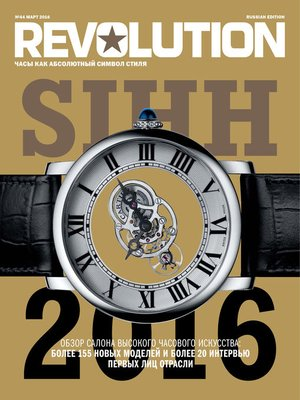 cover image of Журнал Revolution №44,март 2016
