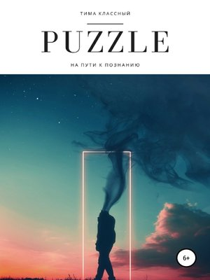 cover image of Puzzle