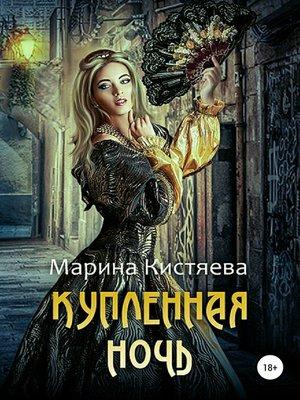 cover image of Купленная ночь