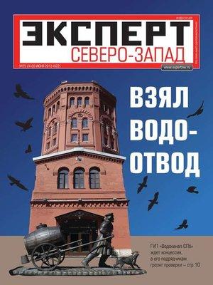 cover image of Эксперт Северо-Запад 25-2013