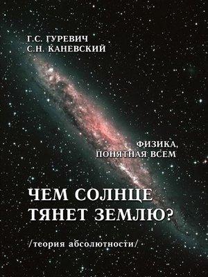 cover image of Чем солнце тянет землю? (теория абсолютности)