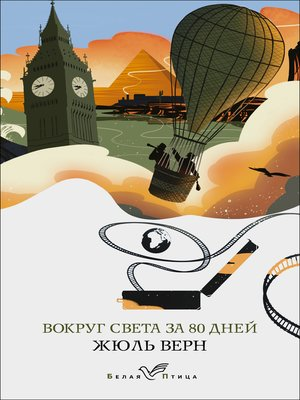 cover image of Вокруг света за восемьдесят дней