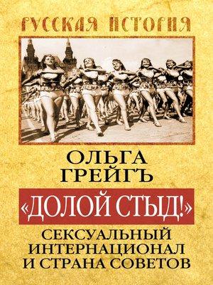 cover image of «Долой стыд!». Сексуальный Интернационал и Страна Советов