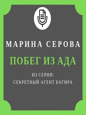 cover image of Побег из ада