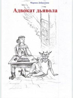 cover image of Адвокат Дьявола
